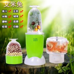 台湾多功能艾米兔食品加工机料理机婴儿辅食机搅拌机绞肉果汁包邮
