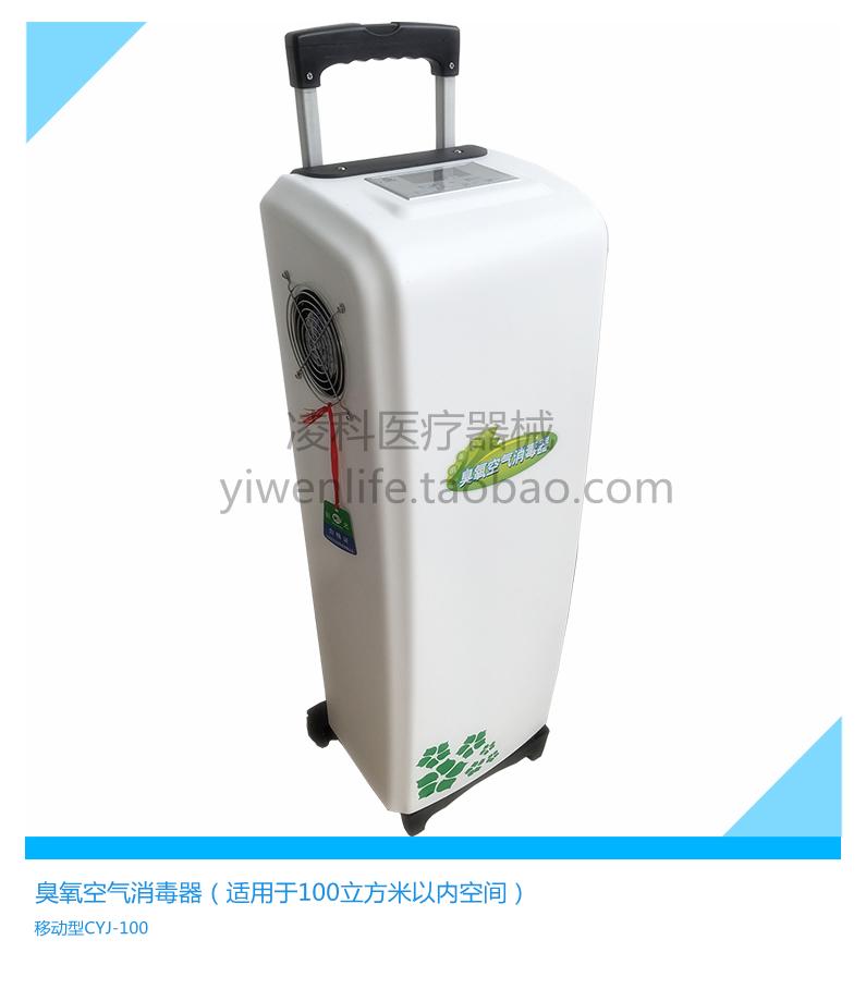 [凌科医疗用品空气净化,氧吧]巨光医用臭氧空气消毒机手术室幼儿园移月销量0件仅售4000元
