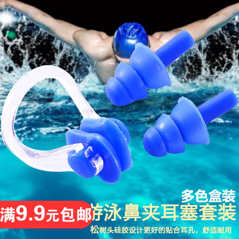 Плавать носовой зажим и беруши для взрослых ребенок специальность силиконовый нос пробка водонепроницаемый оборудование продвижение противо дроссель вода дайвинг поплавок скрытая