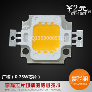 Factory direct high power integrated LED flood light source lamp bead chip integrated chip 10W 100W