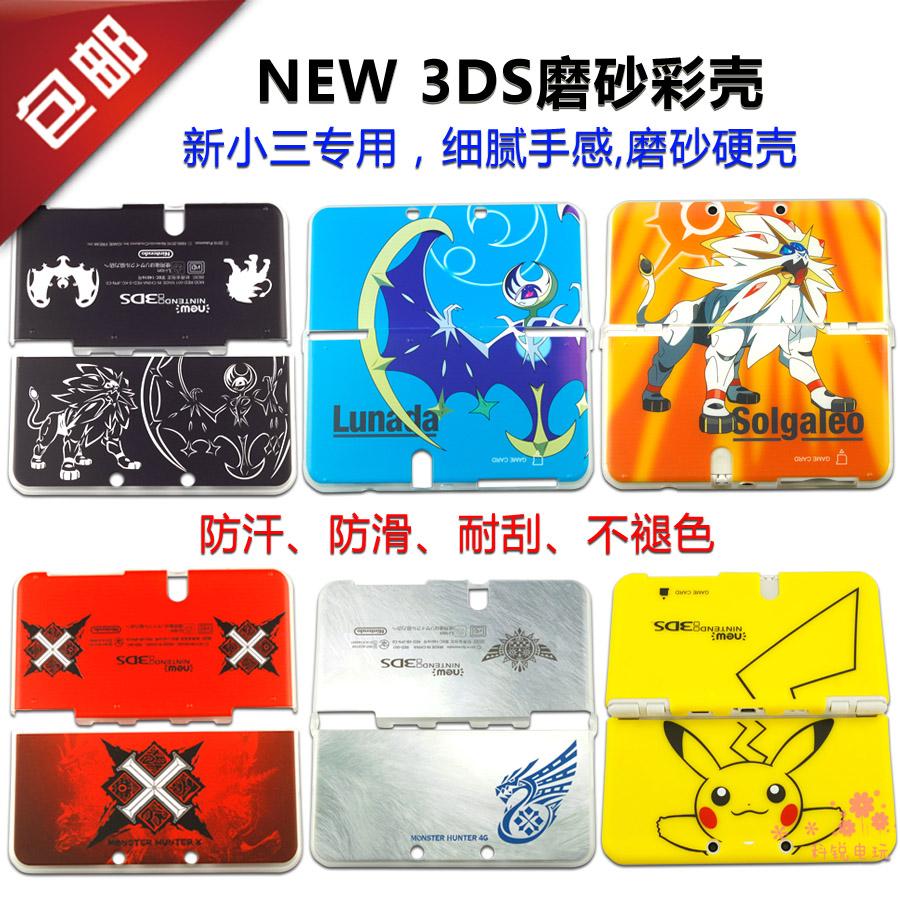 包邮新小三NEW 3DS保护壳彩壳 主机外壳替换壳分体磨砂壳 配件