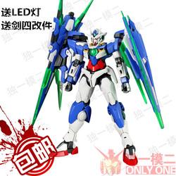 国产拼装模型量子00Q MG1/100送LED灯送剑四男孩朋友生日玩具礼物
