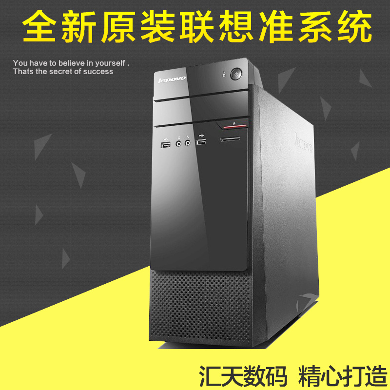 全新原装联想准系统启天扬天台式电脑游戏高端商用办公家用主机