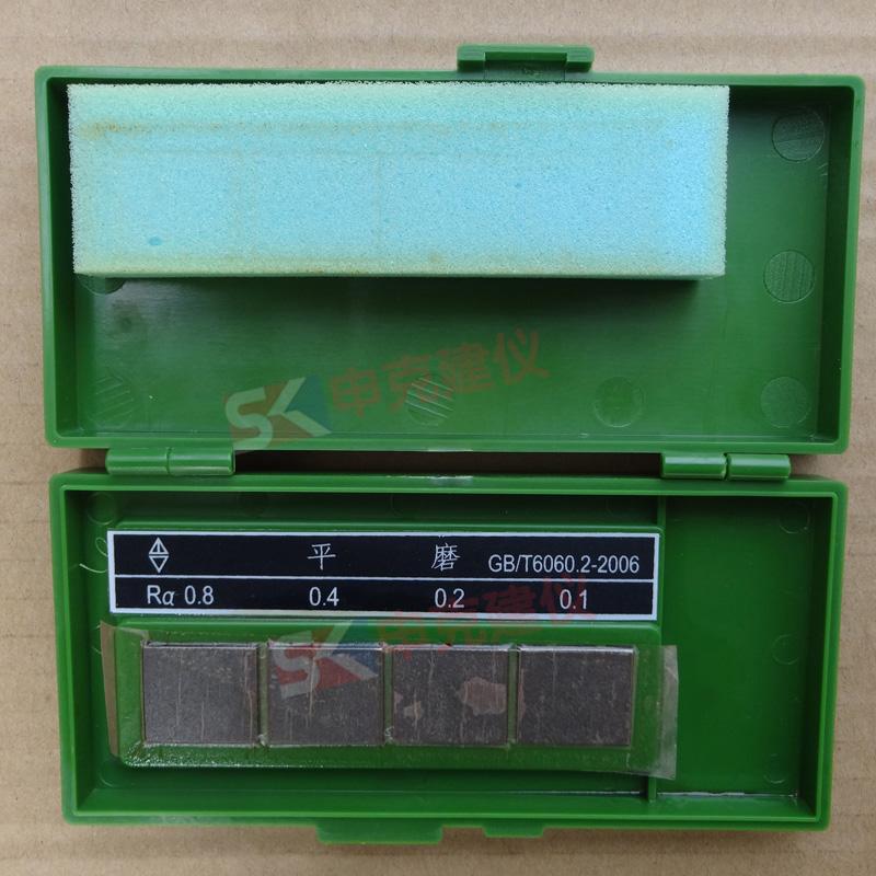 平磨表面粗糙度块 对比样板 粗糙度比较块