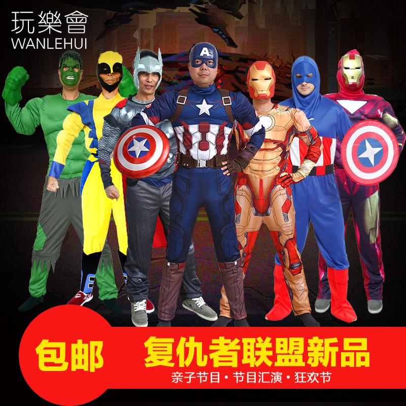 玩乐会成人男cosplay钢铁侠衣服金刚狼绿巨人万圣节美国队长服装