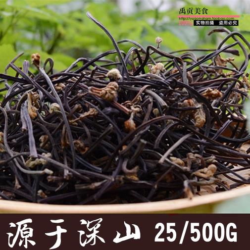 500g野生蕨菜干龙爪菜云南特产干蕨菜新鲜干货土特产2斤包邮