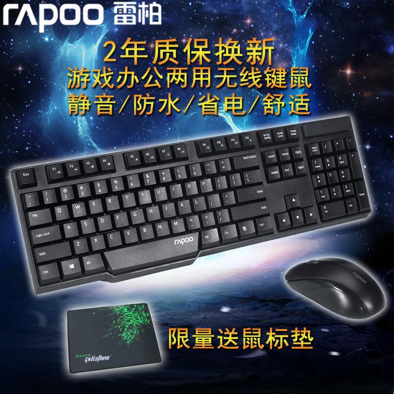 雷柏1800 P3版无线键盘鼠标套装电脑笔记本台式办公游戏键鼠套装