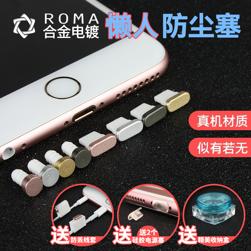 苹果6splus手机8p金属电源塞防尘塞