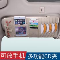 真皮王子汽车遮阳板套多功能车用CD包车载光盘套碟片夹收纳袋