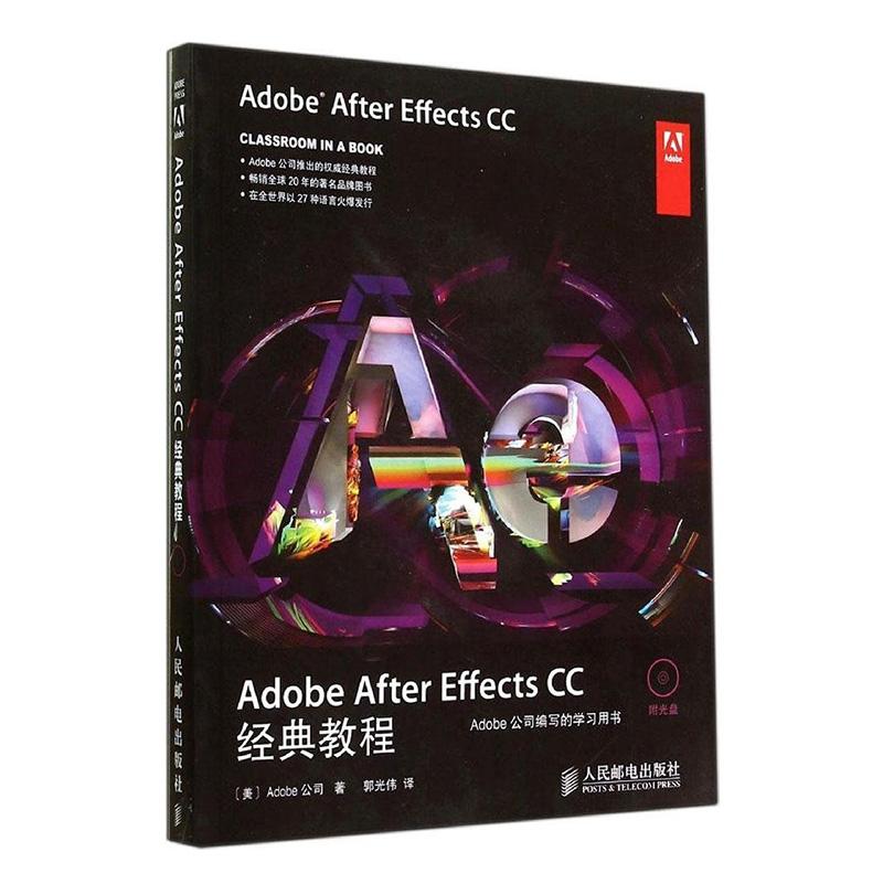包邮 Adobe公司编写的学习用书 Adobe After Effects CC经典教程 附光盘 电脑办公软件 AE软件视频教程 AE CC图像编辑从入门到精通