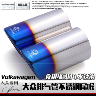 Stainless steel exhaust pipe tail pipes Sagitar Passat Tiguan Bora Beetle Lavida Long line golf tail pipes