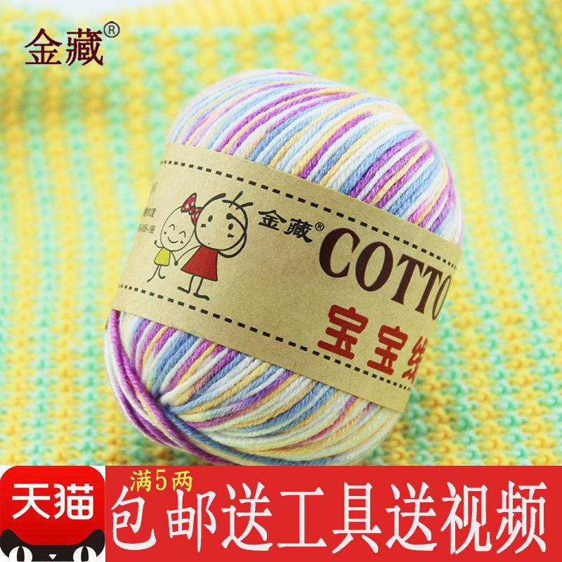 金藏 宝宝毛线 牛奶棉 手编绒线 婴儿童宝宝线 钩针线 奶棉线