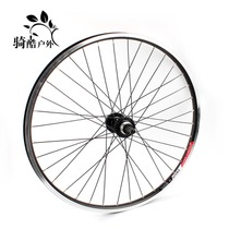 V Brake or disc brake 26 inch mountain bike solo rear wheel Taiwan ball Flower drum paired with double-decker wheel ring