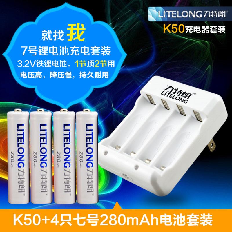 力特朗 10440磷酸铁锂电池 7号3.2v可充电aaa电池七号280毫安锂电充电器套装通用遥控器鼠标专用可代替1.5v