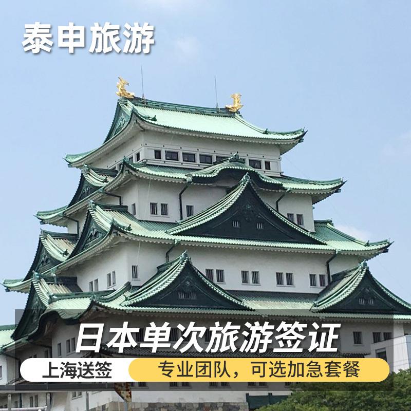 [上海送签]      简化材料     【泰申】日本签证加急自由行个签