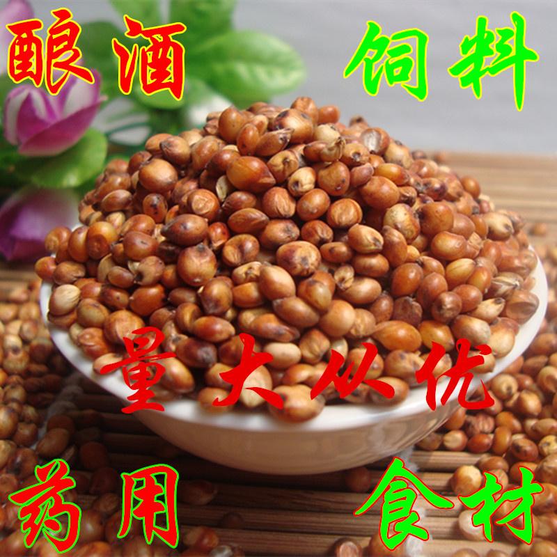 农家新带皮高梁 红高粱 酿酒高粱米 未脱皮 高粱米 未脱皮2500g
