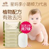 亲润 婴儿洗衣皂 100g*12块 券后19.9元包邮  (39.9-20)