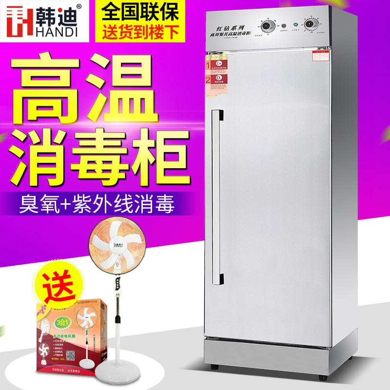 Царство хань следовать RTP-600F05 горячий воздух цикл бизнес высокая температура дезинфекция чаша кабинет страхование чистый кабинет отели еда зал посуда дезинфекция