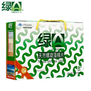 送蜂蜜】绿A天然螺旋藻精片 0.5g*12片*25袋*2筒调节免疫耐缺氧B价格