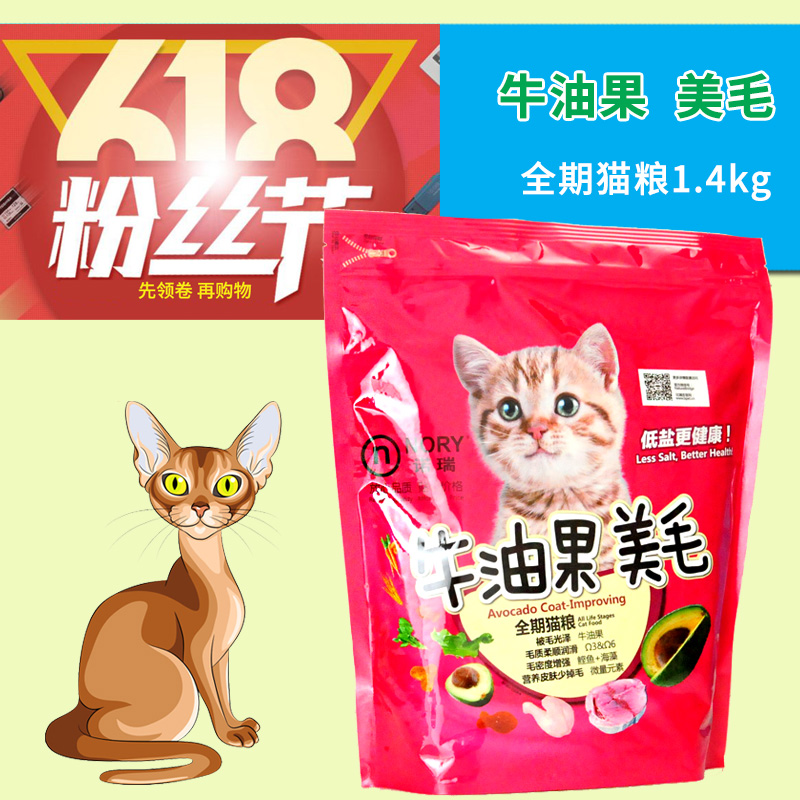 諾瑞牛油果貓糧 美毛全期 貓糧1.4kg低鹽成貓幼貓貓糧27省包郵