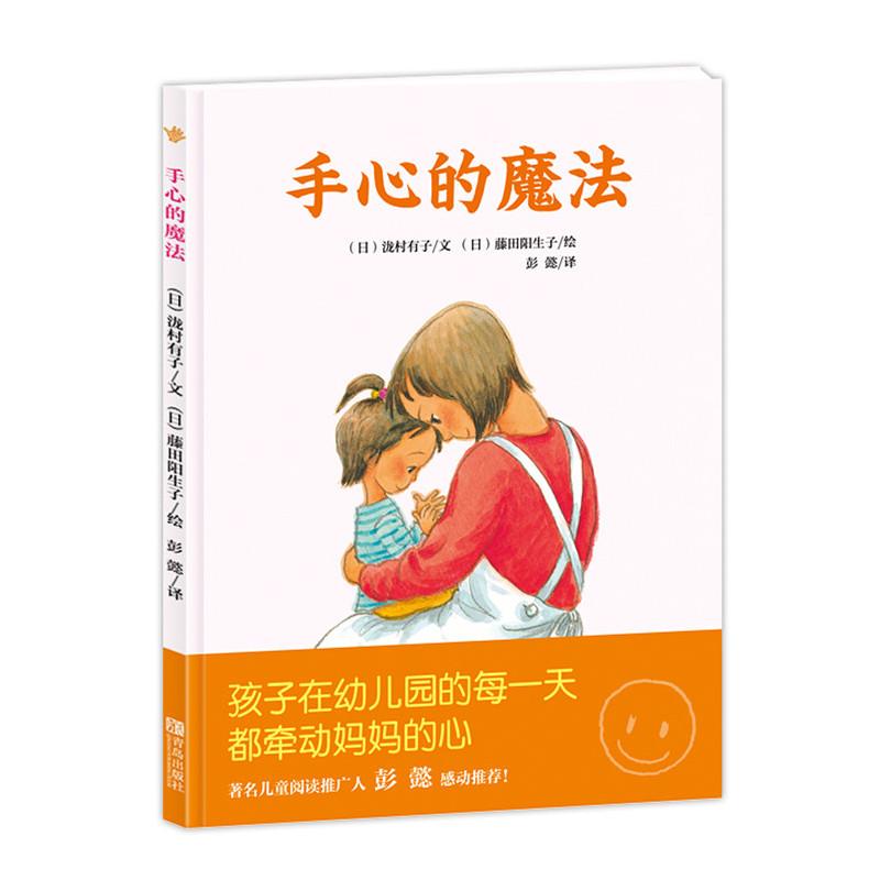 商城正版 手心的魔法 爱有魔法,任何困难都不怕。日本幼儿园常备书,消除孩子入园分离焦虑,实用的情绪管理绘本 让孩子快乐做自