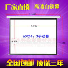 Package mail red leaves 60 inches 4:3 manually pull with pull stop self-locking white fiberglass grey projector screen projector screen