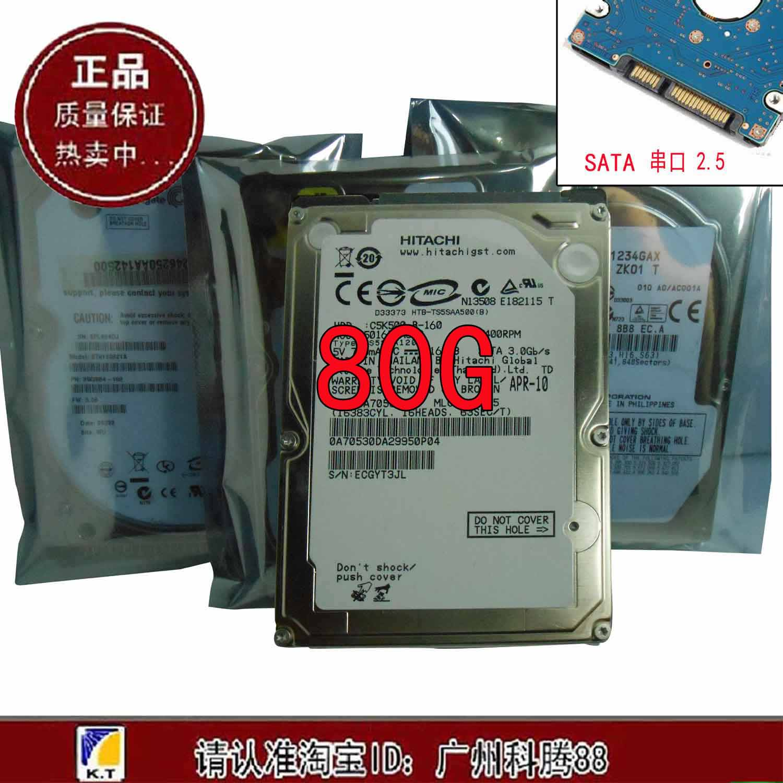 双冠信誉SATA 2.5 80G 笔记本硬盘各品牌都有货