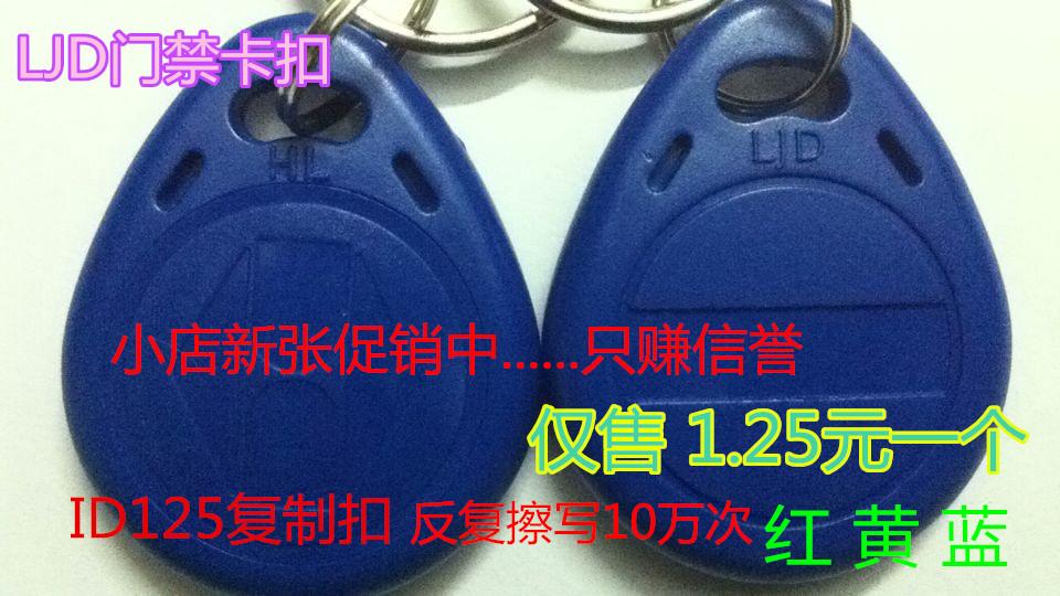 2号ID复制125扣可反复擦写ID扣卡钥匙扣 小区出入卡扣 门禁感应扣