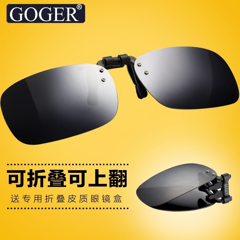 Polarizing sunglasses sunglasses folding clip for men and women night vision square anti fatigue driving glasses for myopia