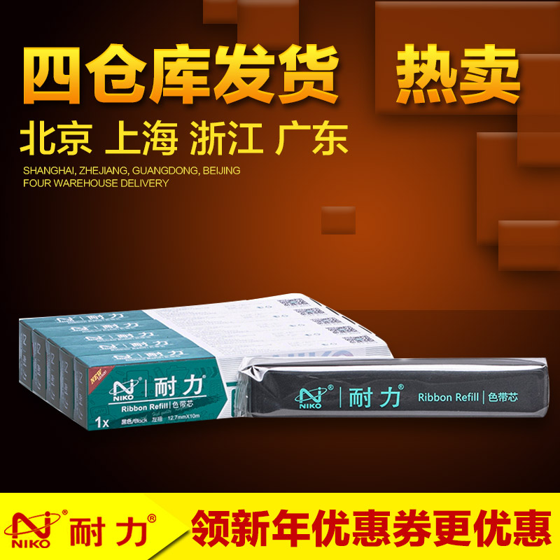 耐力适用EPSON LQ630K色带芯S015290 LQ635K 80kf LQ730K 1根装