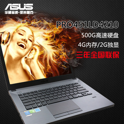 asus/华硕pro451ld42074ds3笔记本配置怎么样 网友点评