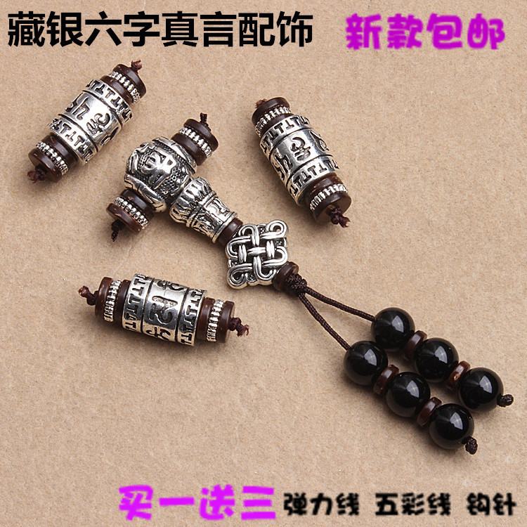Vajra, star and moon Bodhi accessories set, Buddhist beads, Cultural Games hand string, Tibetan Silver sage three links, Buddhist head and barrel beads accessories set
