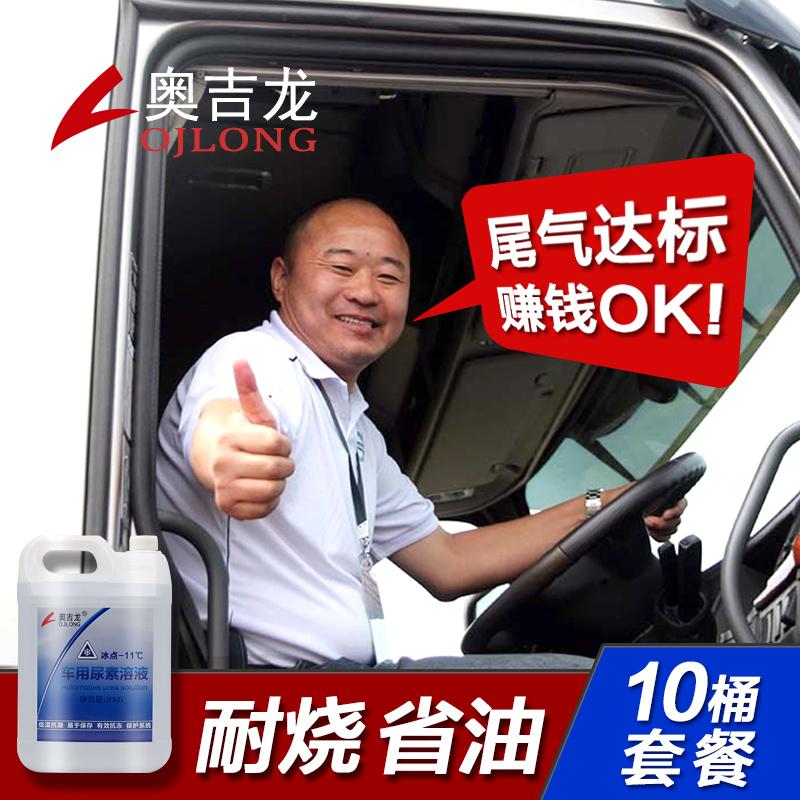 10 в бутылках моча вегетарианец жидкость автомобиль дизельное топливо грузовик автомобиль хвост газ иметь дело с растворить жидкость вода очищать страна четыре страна пять 10kg