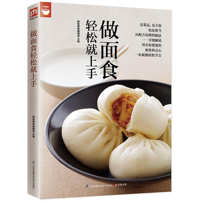 做面食轻松就上手(轻松学会所有的面食和点心) 好食尚系列 饺子 面饼 包子馒头 面条等各种经典面食做法大全 营养食谱菜谱书籍