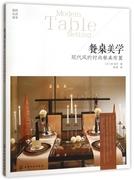 餐桌美學(現代風的時尚餐桌布置我的生活美學) 博庫網