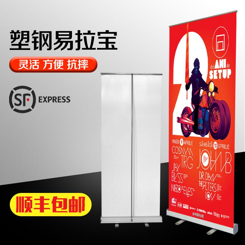 塑鋼廣告易拉寶架子廣告架海報架易拉寶展架80X200易拉寶製作