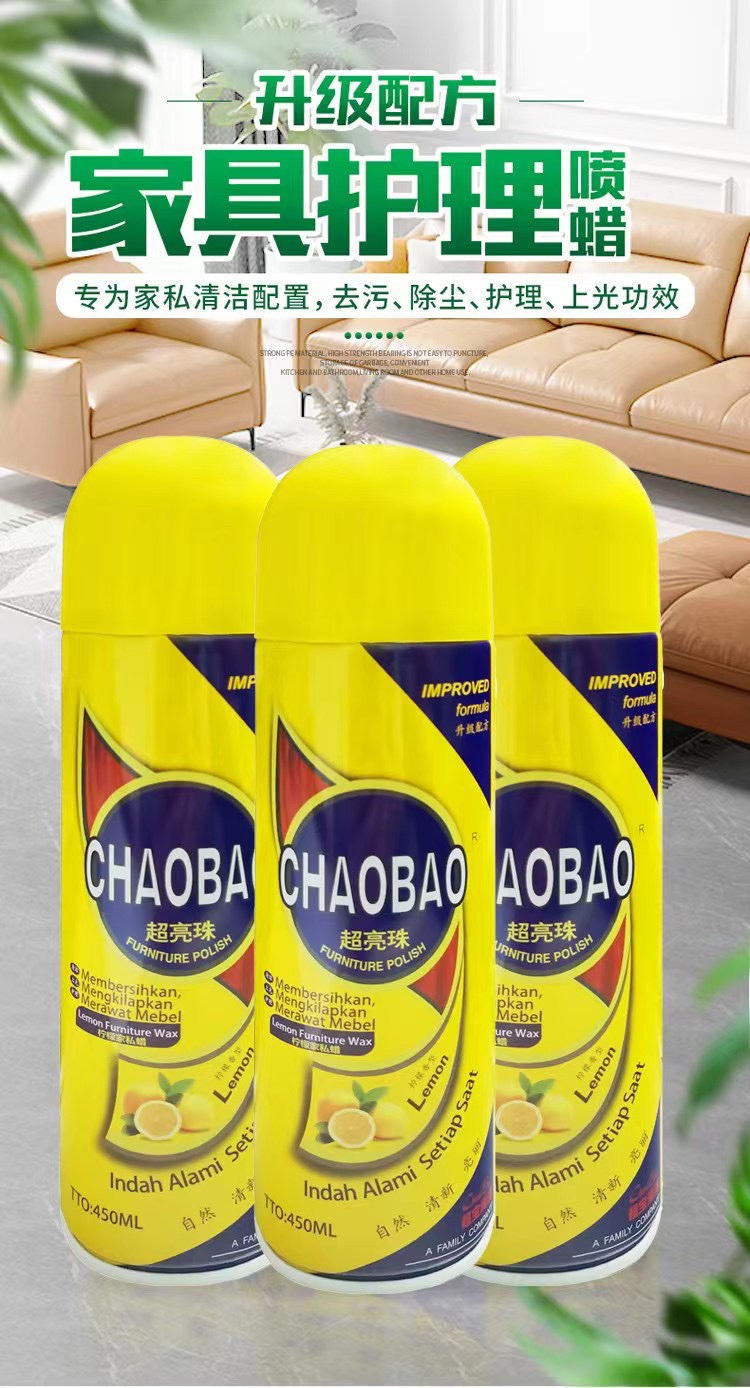 Chaobao super bright pearl lemon furniture wax maintenance polishing leather marble floor polishing cleaning care