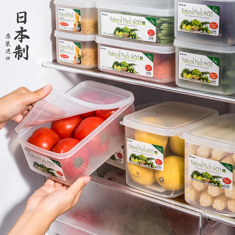 日本进口水果长方形冰箱蔬菜收纳盒不包邮