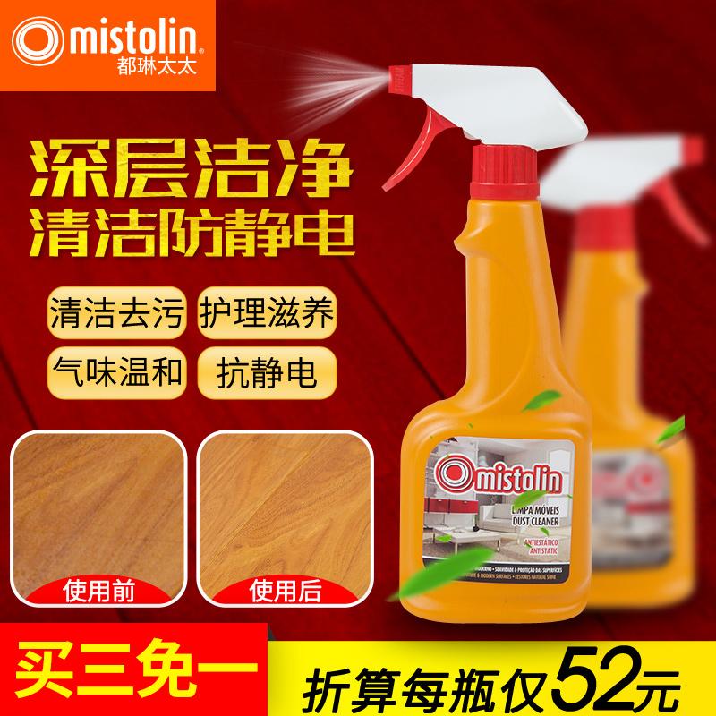 Mistolin домой комплекс дерево этаж моющее средство синтез деревянный мебель антистатический пыль мыть медсестра подготовка