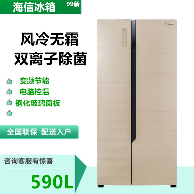 Hisense bcd-590wtgvbp 590L double door refrigerator air-cooled frost free variable frequency glass door refrigerator 99 NEW