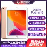 2019新款 Apple/苹果 iPad mini5 平板电脑 迷你5 新ipad 7.9英寸