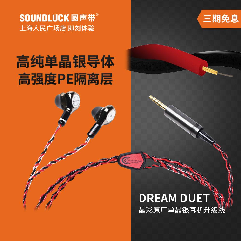 Crystal Cable/晶彩DREAM DUET单晶银入耳机耳塞升级线圆声带行货