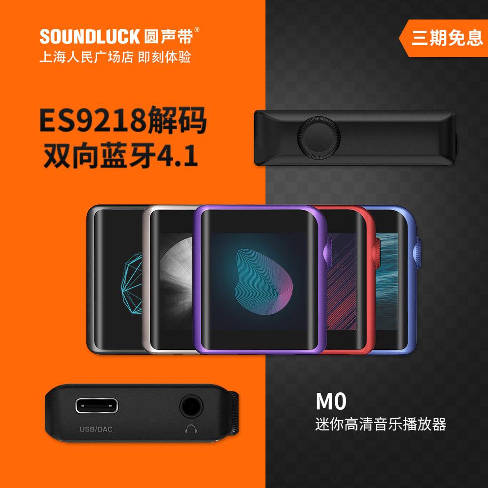 山灵M0迷你随身运动高清无损DSD音乐播放器双向蓝牙MP3圆声带行货