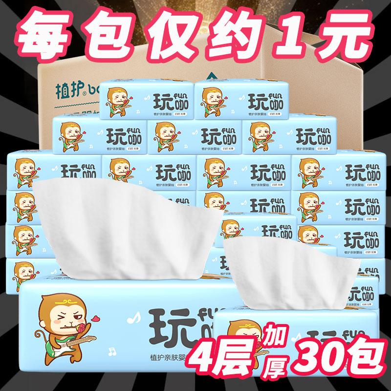纯木植护餐巾纸巾抽纸抽批发包邮特价促销 整箱家庭装500家用饭店