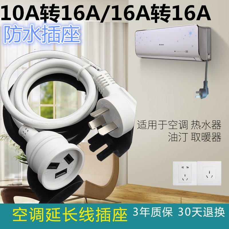 大功率空调延长线 10a转16a家用插板