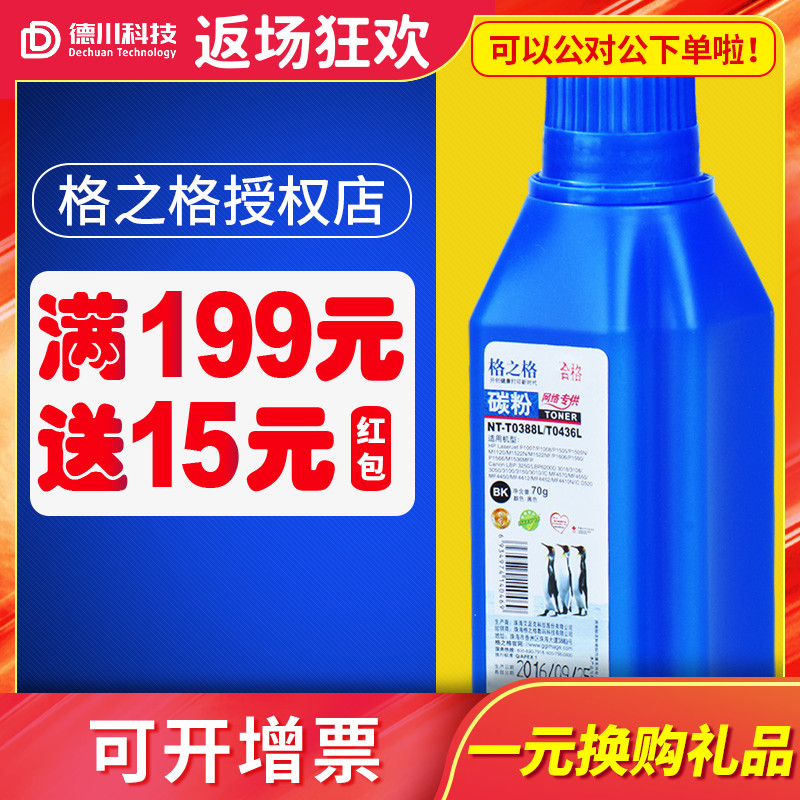 格之格88A碳粉 适用 惠普CC388A 278A 1007 1008 M1136 1106 1108