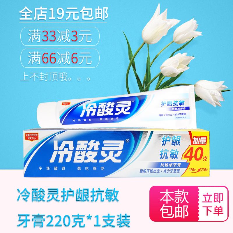 冷酸灵牙膏护龈抗敏180+40g 缓解牙龈问题抗敏感水果薄荷香型