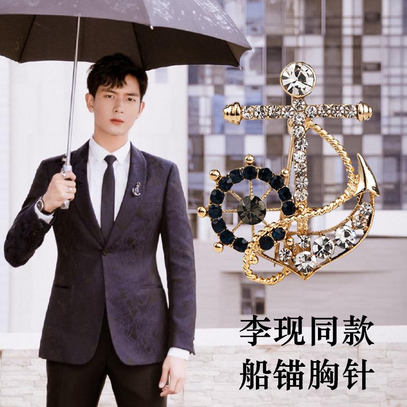 Li Xian same Brooch mens suit gentleman accessories boat anchor retro fashion versatile classic noble temperament does not fade