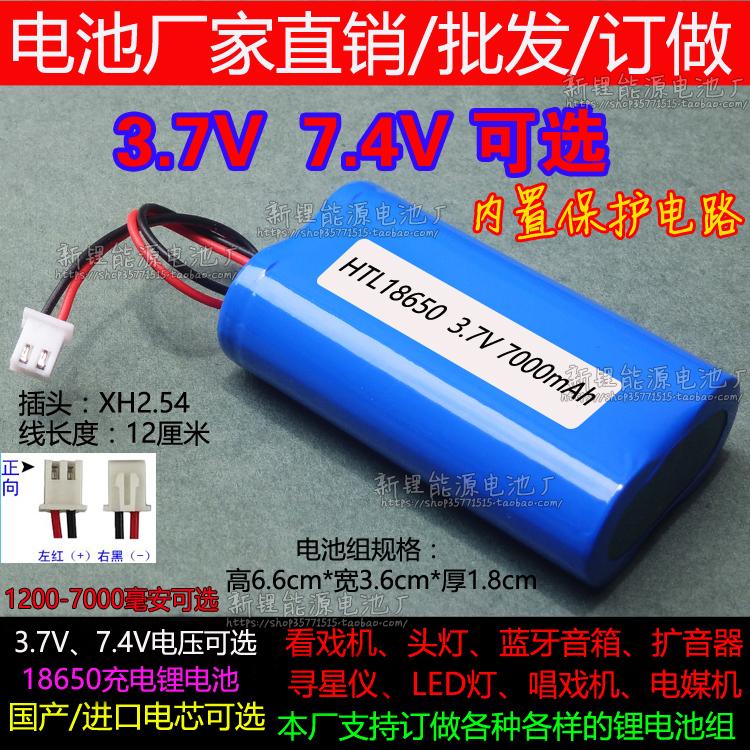 Смотреть шоу машина 3.7V 7.4V литиевая батарея Broadcast Satellite Finder 18650 Солнечный свет свет Громкоговоритель звукового ящика