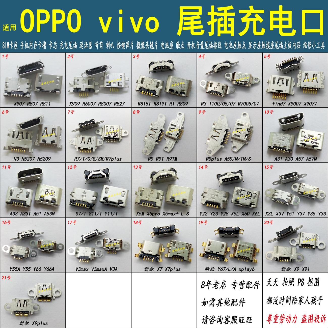 充电尾插 手机USB接口适用OPPO R9S plus vivo X7 R6007 R11S A73